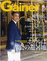 Gainer_20150710
